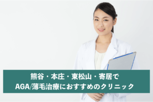 熊谷・本庄・東松山・寄居でAGA・薄毛治療におすすめのクリニック