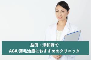 益田・津和野でAGA・薄毛治療におすすめのクリニック