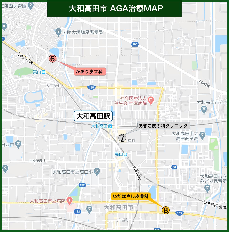 大和高田市 AGA治療MAP