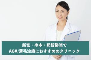 新宮・串本・那智勝浦でAGA・薄毛治療におすすめのクリニック