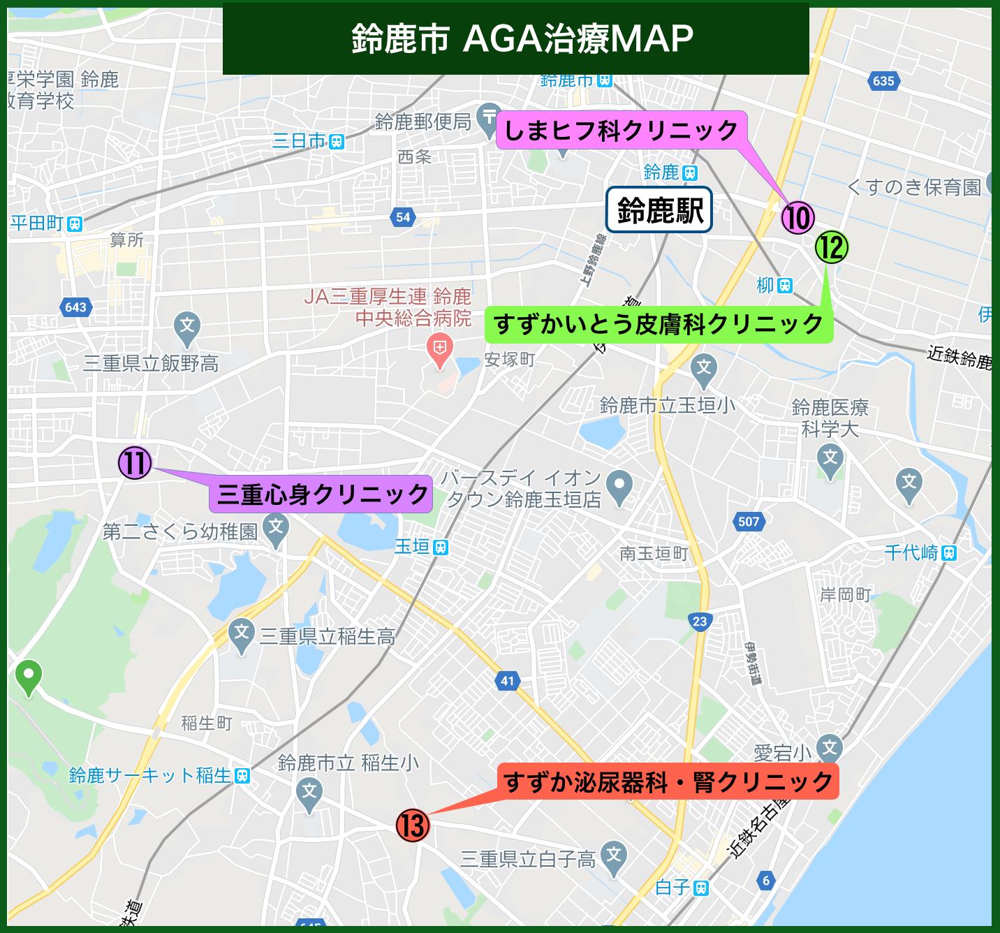 鈴鹿市 AGA治療MAP