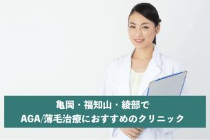 亀岡・福知山・綾部でAGA・薄毛治療におすすめのクリニック