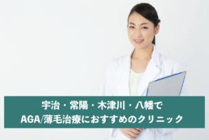 宇治・常陽・木津川・八幡でAGA・薄毛治療におすすめのクリニック