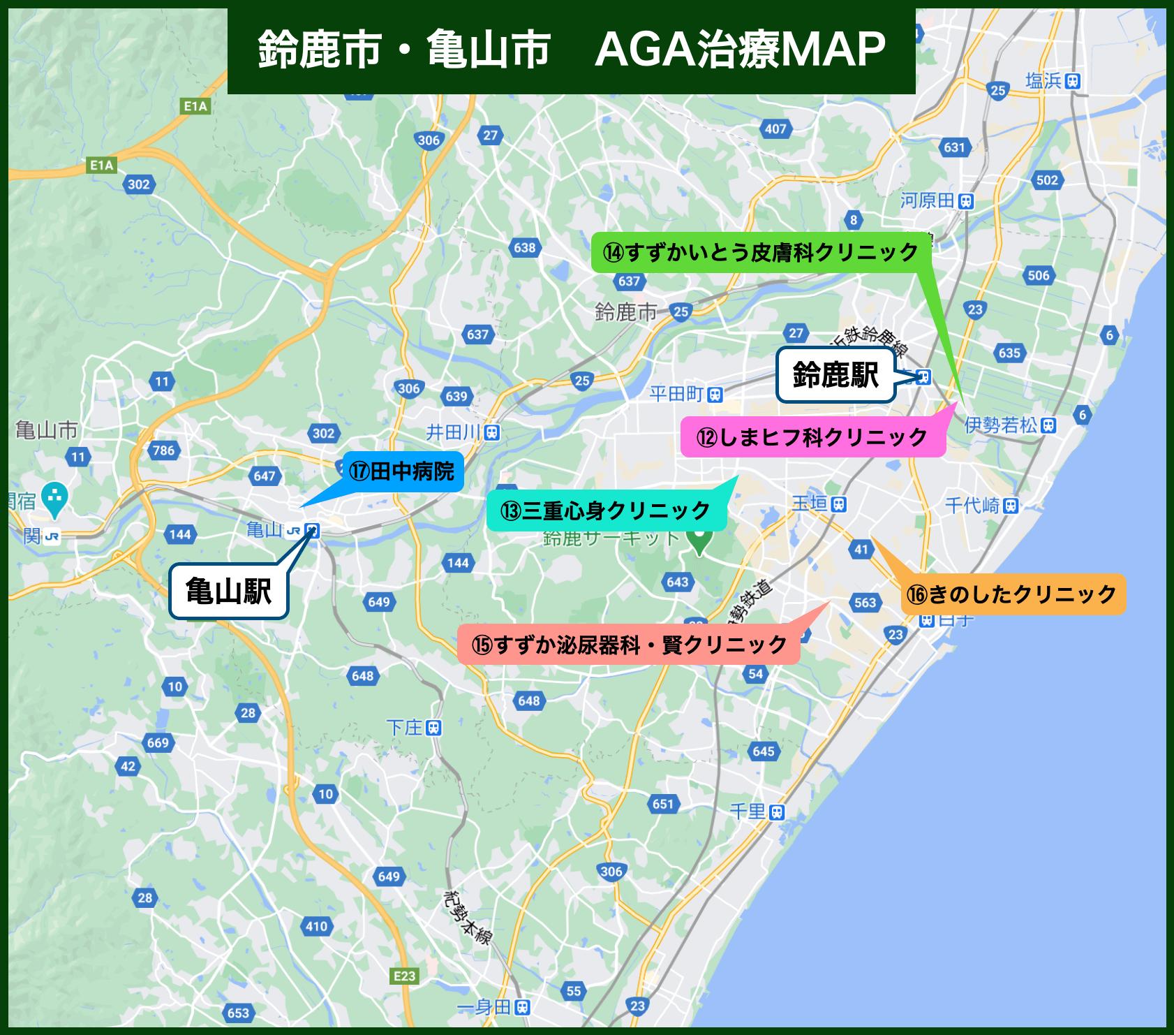 鈴鹿市・亀山市 AGA治療MAP