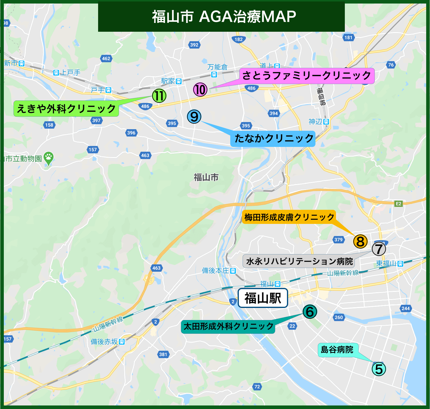 福山市 AGA治療MAP