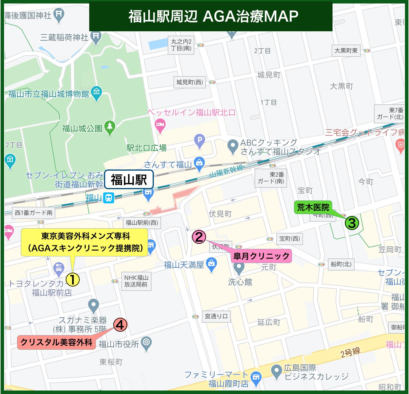 福山駅周辺 AGA治療MAP