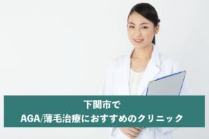 下関市でAGA・薄毛治療におすすめのクリニック