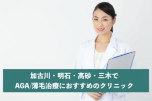 加古川・明石・高砂・三木でAGA・薄毛治療におすすめのクリニック