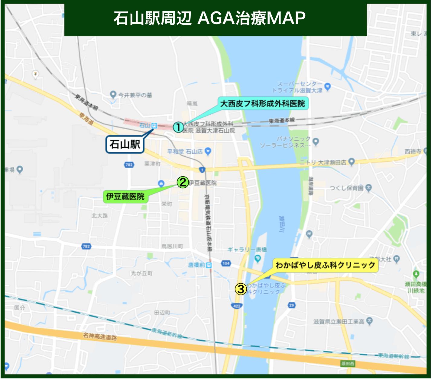 石山駅周辺 AGA治療MAP