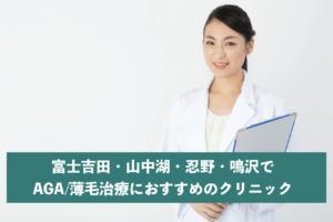 富士吉田・山中湖・忍野・鳴沢でAGA・薄毛治療におすすめのクリニック