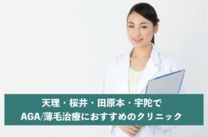 天理・桜井・田原本・宇陀でAGA・薄毛治療におすすめのクリニック