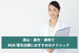 津山・美作・美咲でAGA・薄毛治療におすすめのクリニック