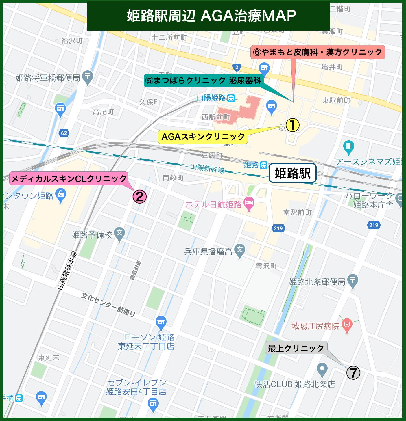 姫路駅周辺 AGA治療MAP