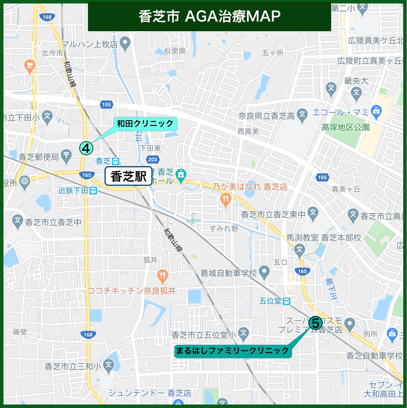 香芝市 AGA治療MAP