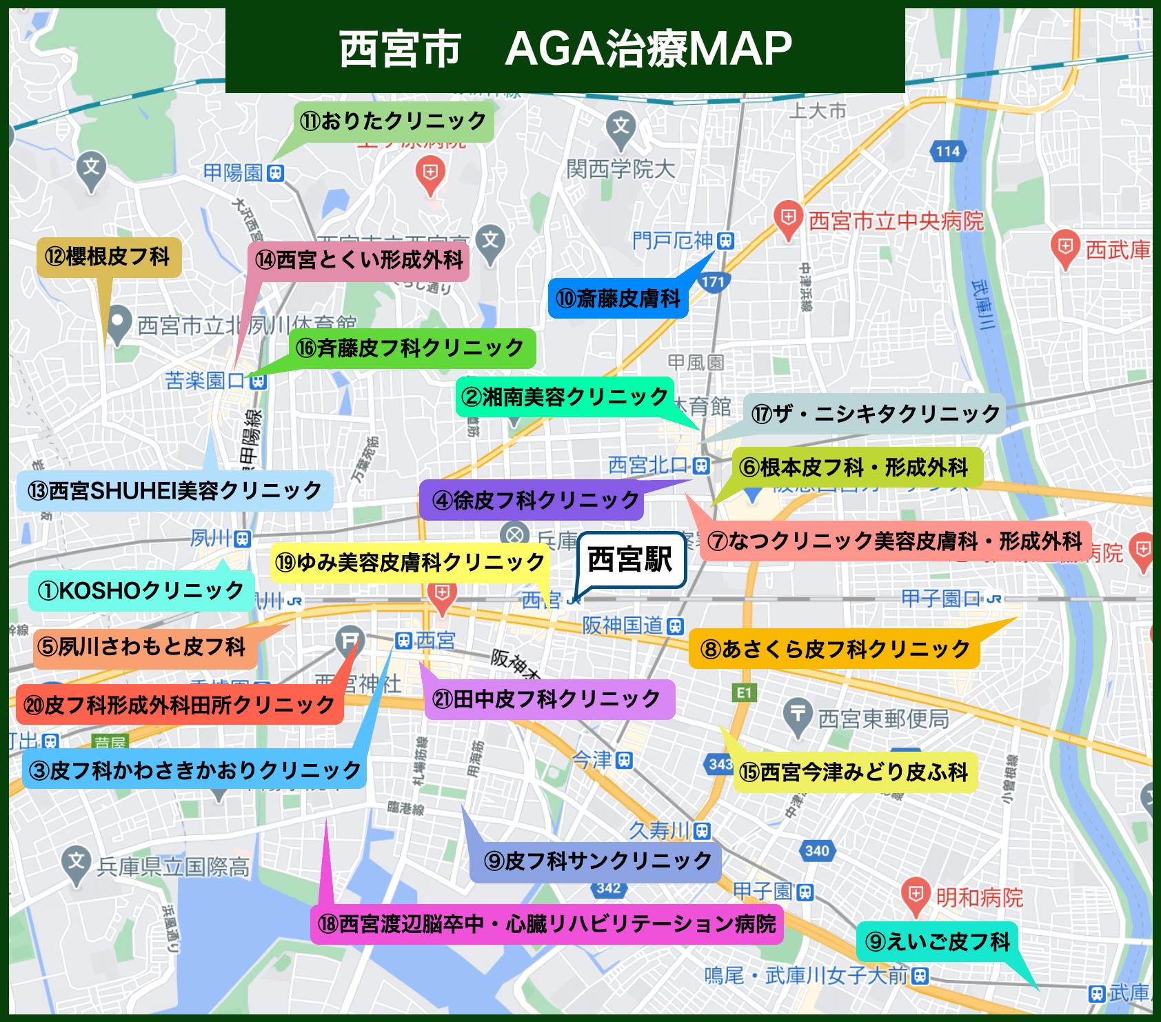 西宮市 AGA治療MAP