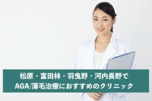 松原・富田林・羽曳野・河内長野でAGA・薄毛治療におすすめのクリニック