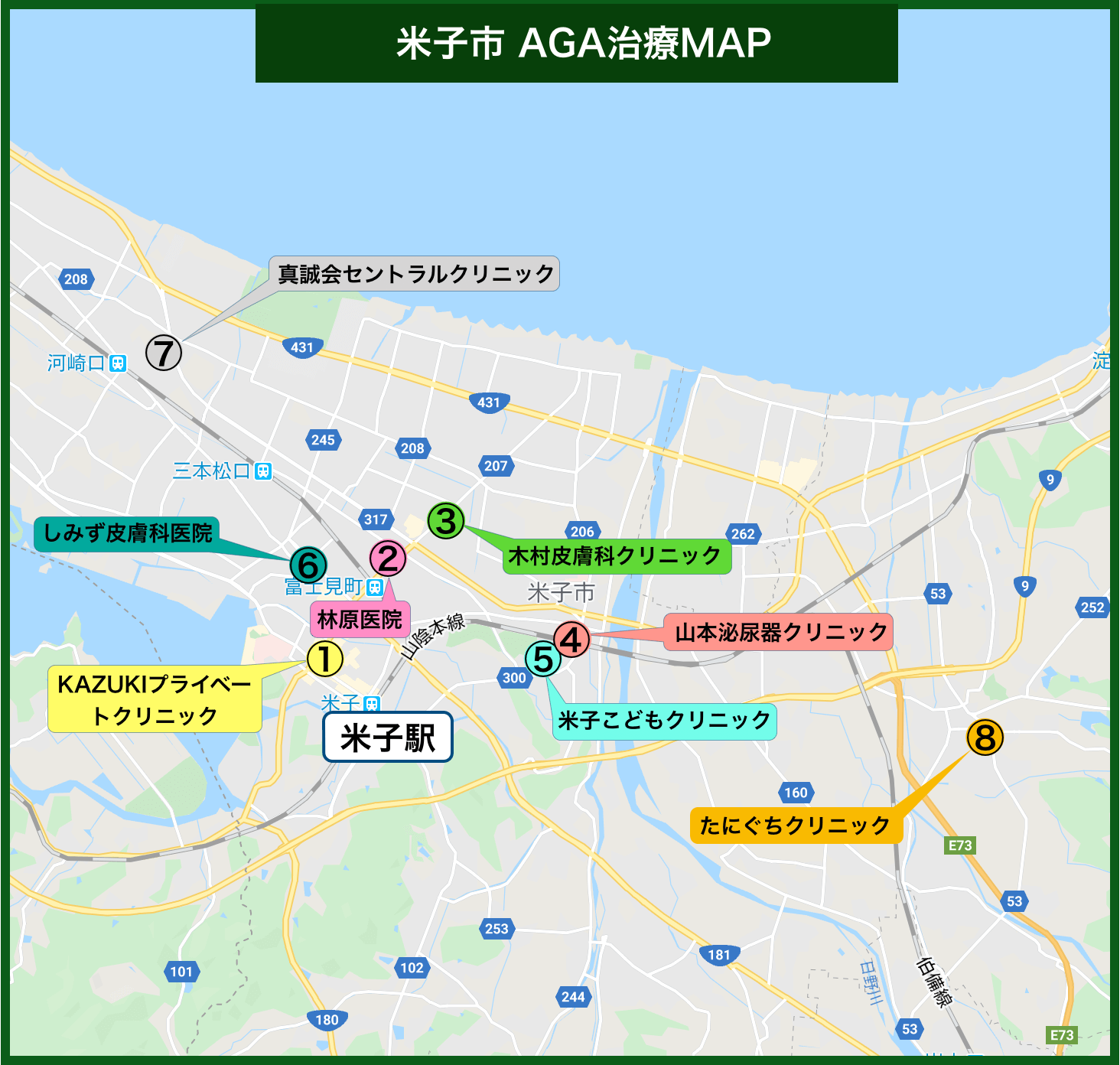 米子市 AGA治療MAP