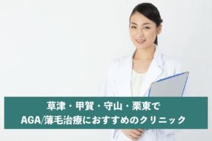 草津・甲賀・守山・栗東でAGA・薄毛治療におすすめのクリニック