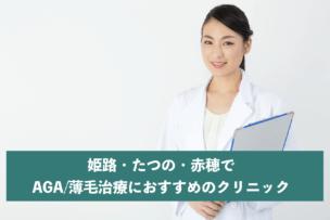 姫路・たつの・赤穂でAGA・薄毛治療におすすめのクリニック