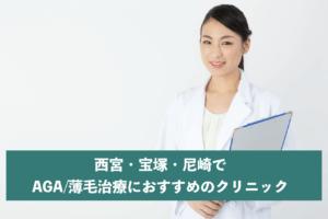 西宮・宝塚・尼崎でAGA・薄毛治療におすすめのクリニック
