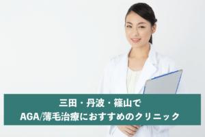 三田・丹波・篠山でAGA・薄毛治療におすすめのクリニック