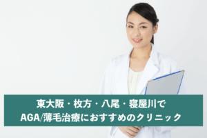 東大阪・枚方・八尾・寝屋川でAGA・薄毛治療におすすめのクリニック
