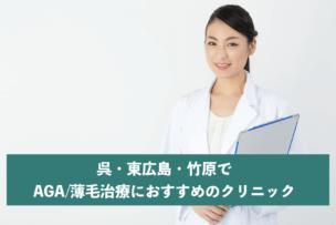 呉・東広島・竹原でAGA・薄毛治療におすすめのクリニック