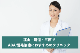 福山・尾道・三原でAGA・薄毛治療におすすめのクリニック