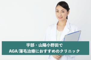 宇部・山陽小野田でAGA・薄毛治療におすすめのクリニック