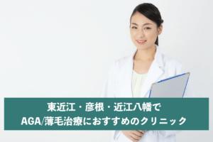 東近江・彦根・近江八幡でAGA・薄毛治療におすすめのクリニック