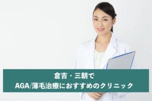 倉吉・三朝でAGA・薄毛治療におすすめのクリニック