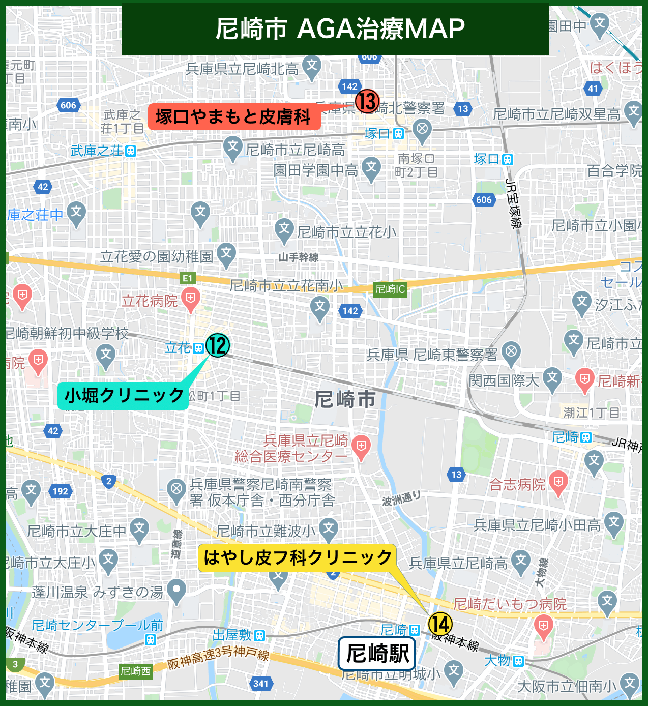 尼崎市 AGA治療MAP