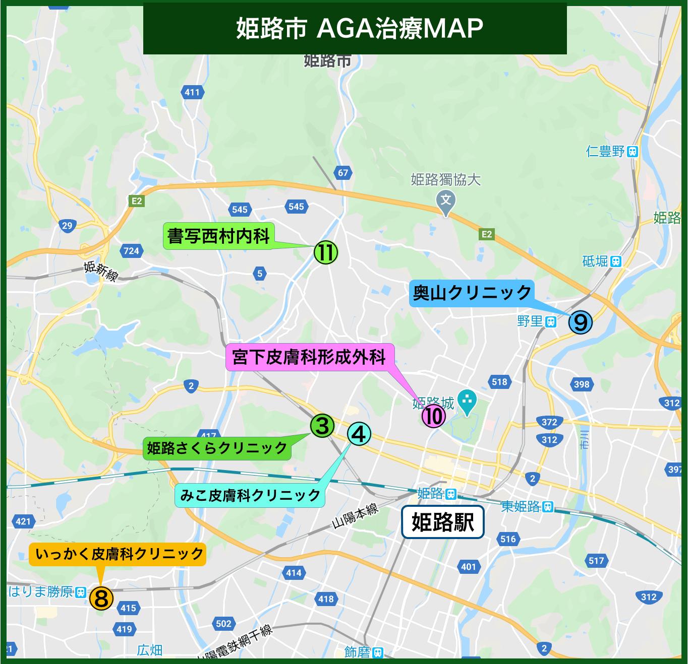 姫路市 AGA治療MAP