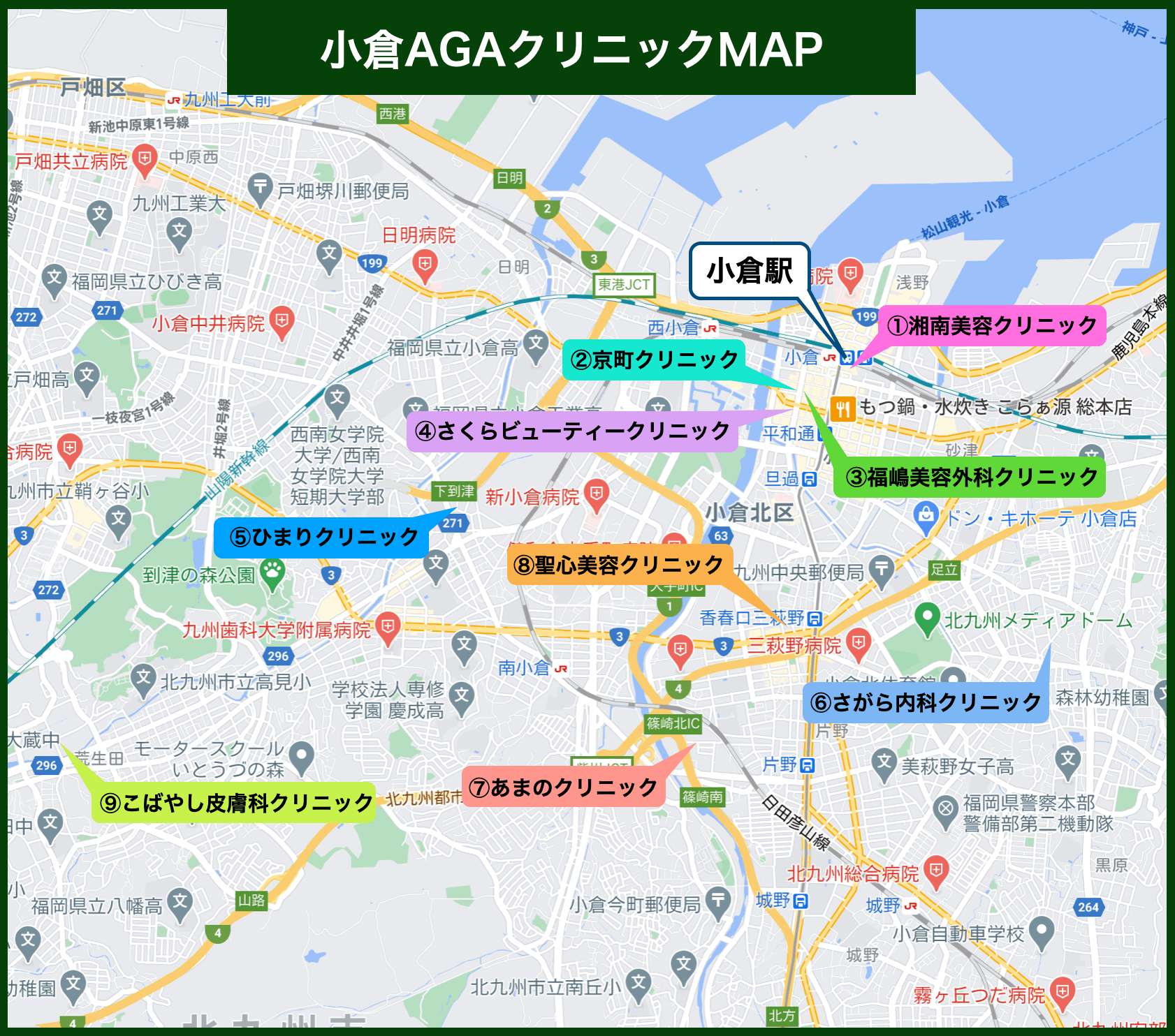 小倉AGAクリニックMAP
