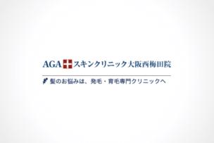 公式ページでは教えてくれないAGAスキンクリニック西梅田院の全情報のアイキャッチ