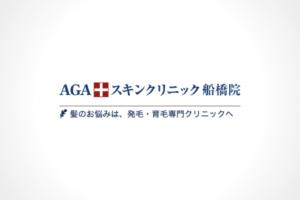 公式ページでは教えてくれないAGAスキンクリニック船橋院の全情報のアイキャッチ