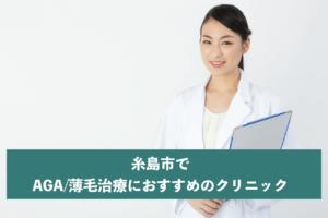 糸島市でAGA・薄毛治療におすすめのクリニック