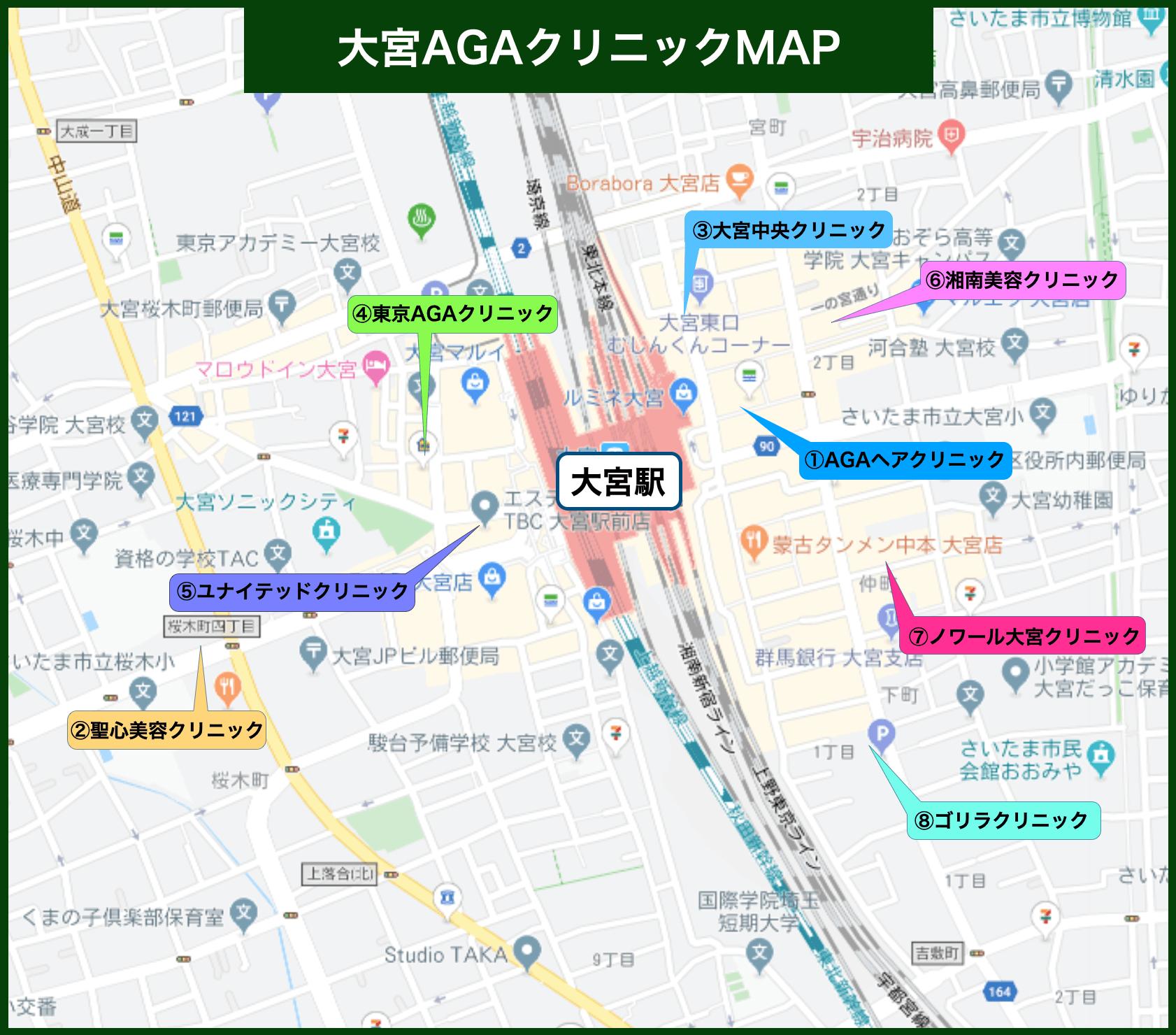 大宮 AGAクリニックMAP