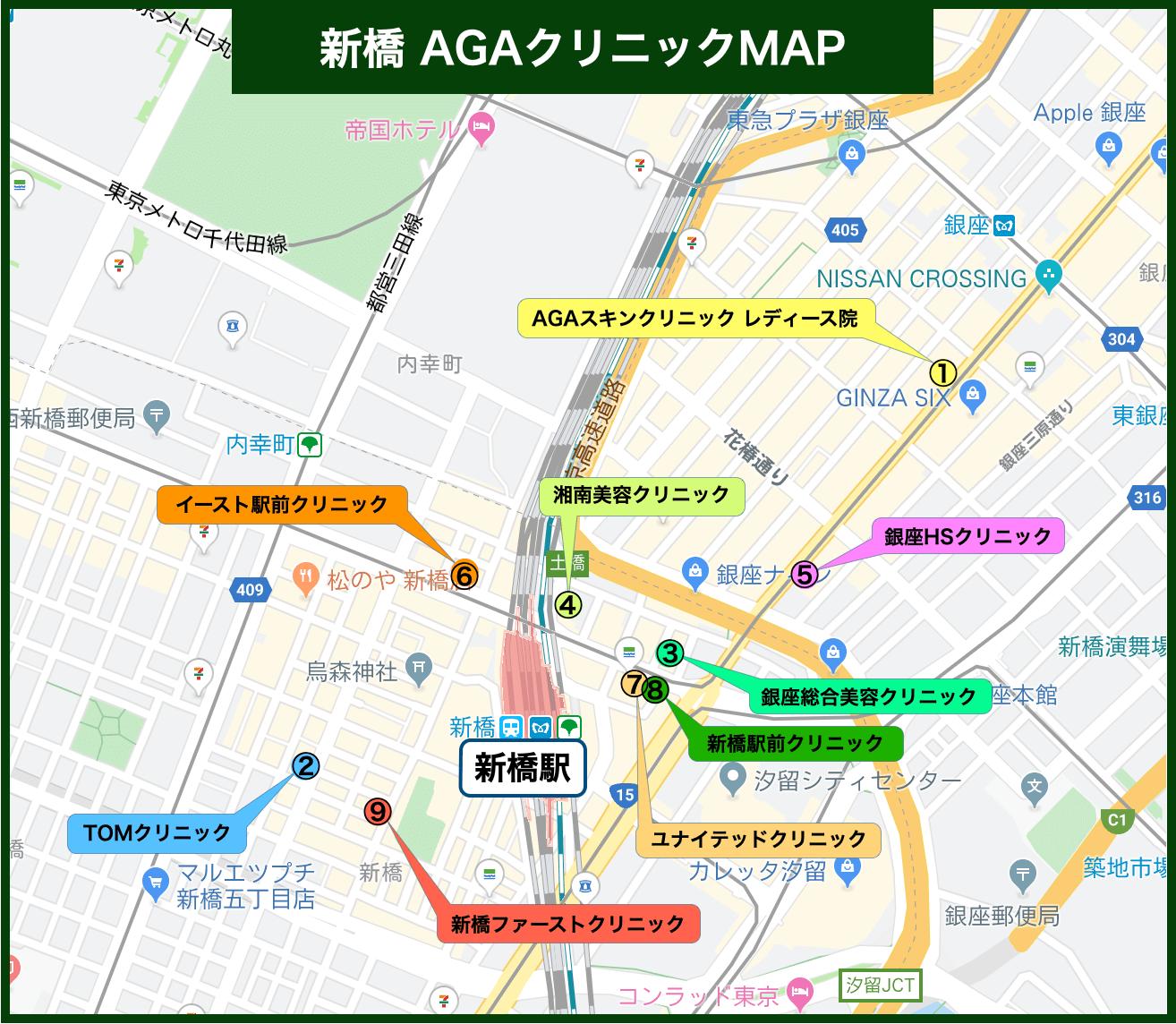 新橋 AGAクリニックMAP