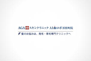 公式ページでは教えてくれないAGAスキンクリニックAIロボ浜松町院の全情報のアイキャッチ