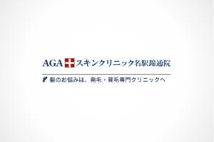 公式ページでは教えてくれないAGAスキンクリニック名駅錦通院の全情報のアイキャッチ