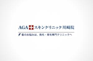 公式ページでは教えてくれないAGAスキンクリニック川崎院の全情報のアイキャッチ