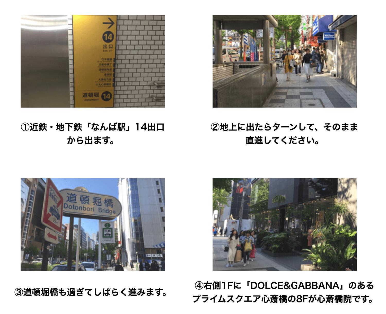 AGAスキンクリニック心斎橋院に迷わず辿り着くための完全MAP(なんば駅からのアクセス)