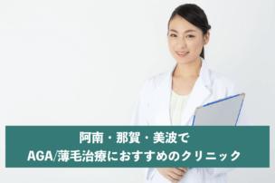 阿南・那賀・美波でAGA・薄毛治療におすすめのクリニック