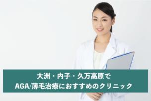 大洲・内子・久万高原でAGA・薄毛治療におすすめのクリニック