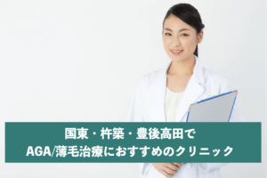 国東・杵築・豊後高田でAGA・薄毛治療におすすめのクリニック