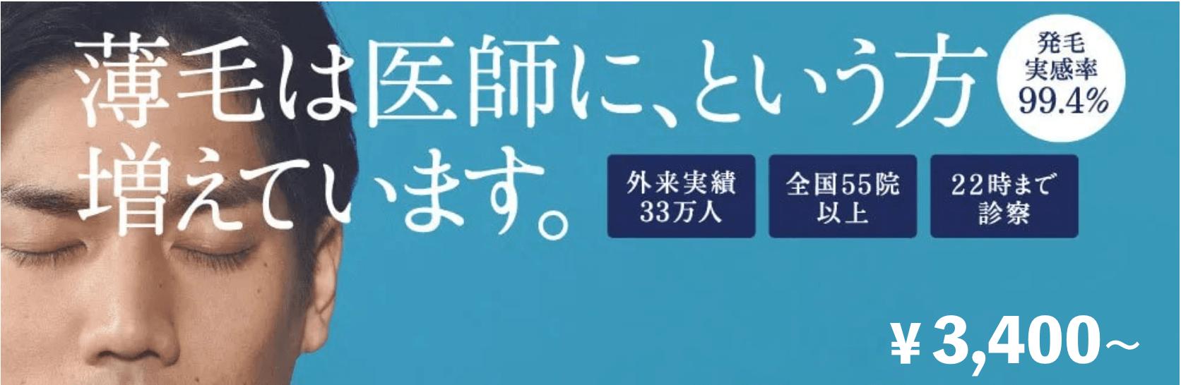 監修医(AGAスキンクリニック)