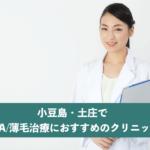 小豆島・土庄でAGA・薄毛治療におすすめのクリニック