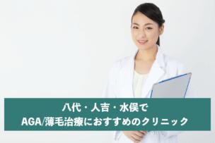 八代・人吉・水俣でAGA・薄毛治療におすすめのクリニック
