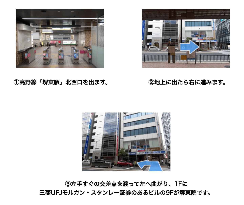 AGAスキンクリニック堺東院に迷わず辿り着くための完全MAP